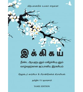 Ikigai  Tamil Edition  by...